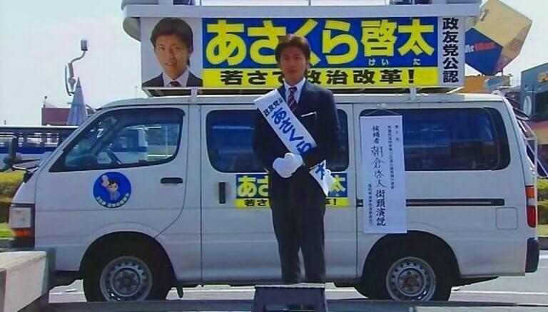 日劇《CHANGE》中代替已逝父親踏足政壇的朝倉啟太(木村拓哉 飾)。