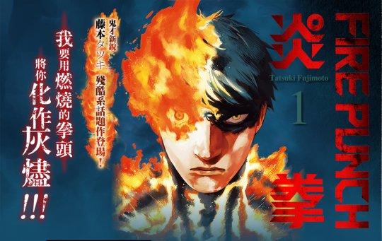 《炎拳》台灣版漫畫。
