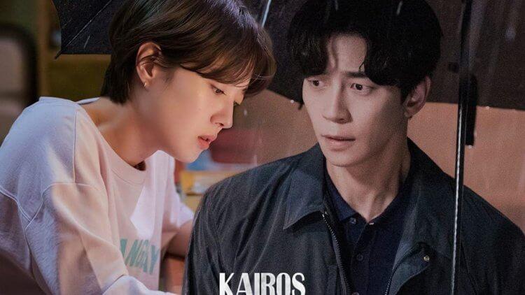 【剧评】《KAIROS:化时为机》结局心得:珍惜当下的每一刻,才能活得幸福首图