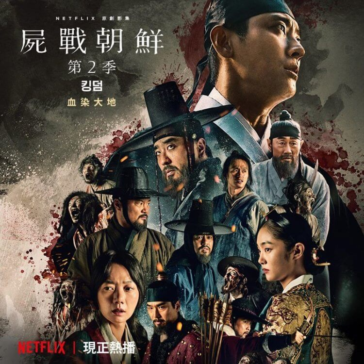 Netflix 活屍題材韓國古裝影集《屍戰朝鮮》宣傳海報。
