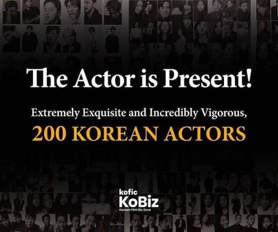 韓國電影振興委員會遴選 200 位演員推向國際。