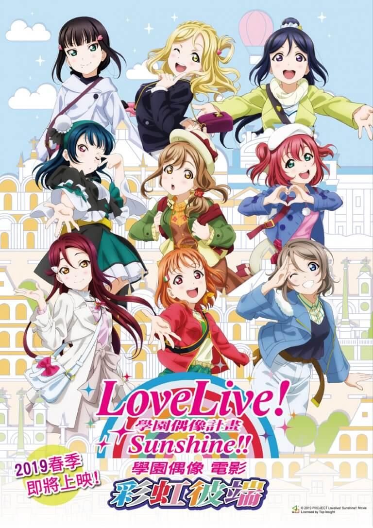 Aqours 為主角的動畫電影《Love Live! Sunshine!! 學園偶像電影~彩虹彼端~》海報,由群英社代理發行。