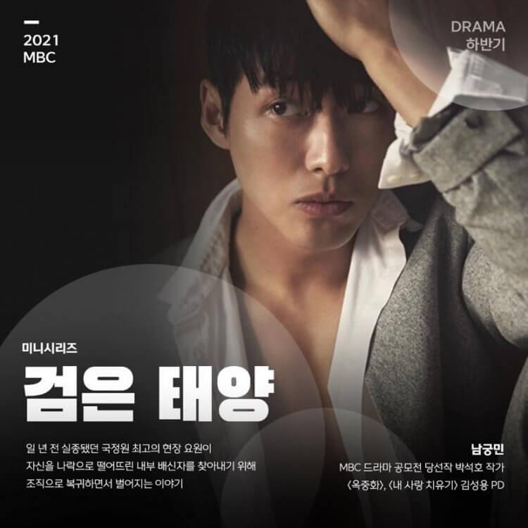 韓劇《黑色太陽》海報。