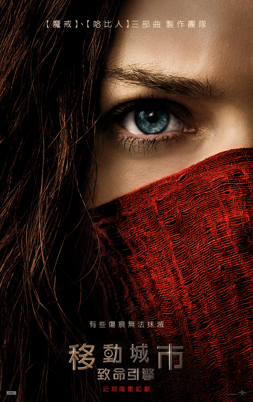 《 移動城市 : 致命引擎 》 電影海報 。