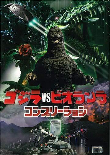 1989 年東寶怪獸特攝片《哥吉拉 vs 碧奧蘭蒂》電影海報。