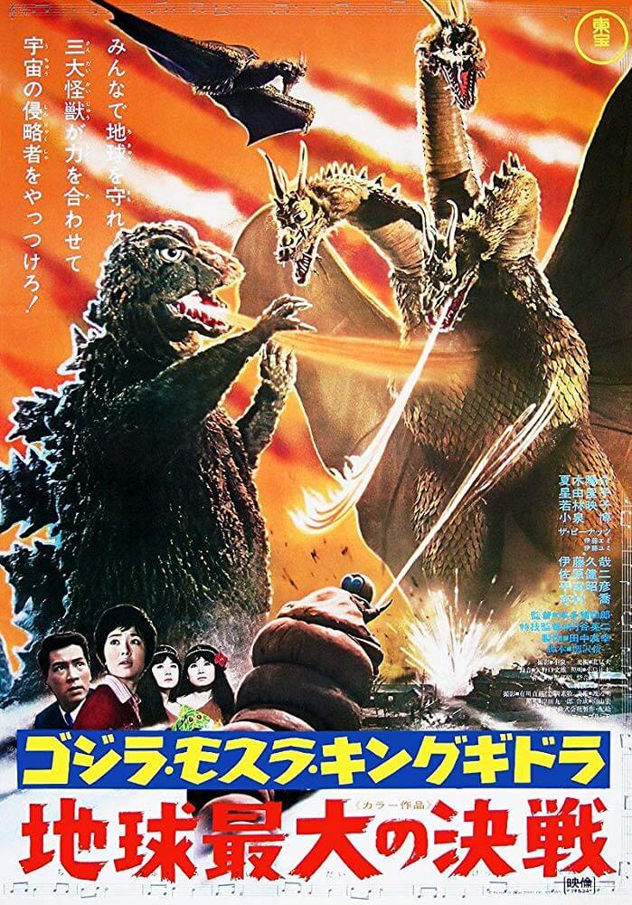 1964 年《三大怪獸 地球最大的決戰》集結東寶三大怪獸共同對抗新威脅。