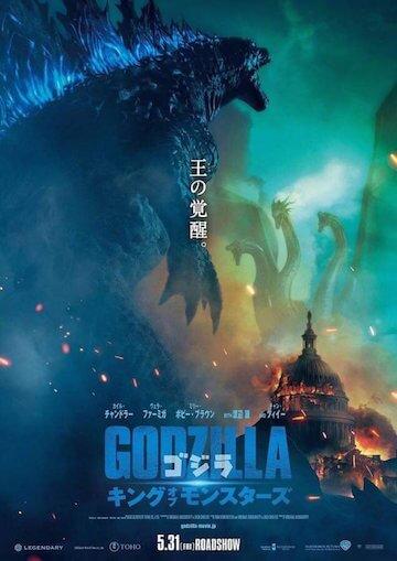 近日曝光的日版《哥吉拉 Ⅱ:怪獸之王》電影海報構圖,也藏有對東寶的致敬秘密。