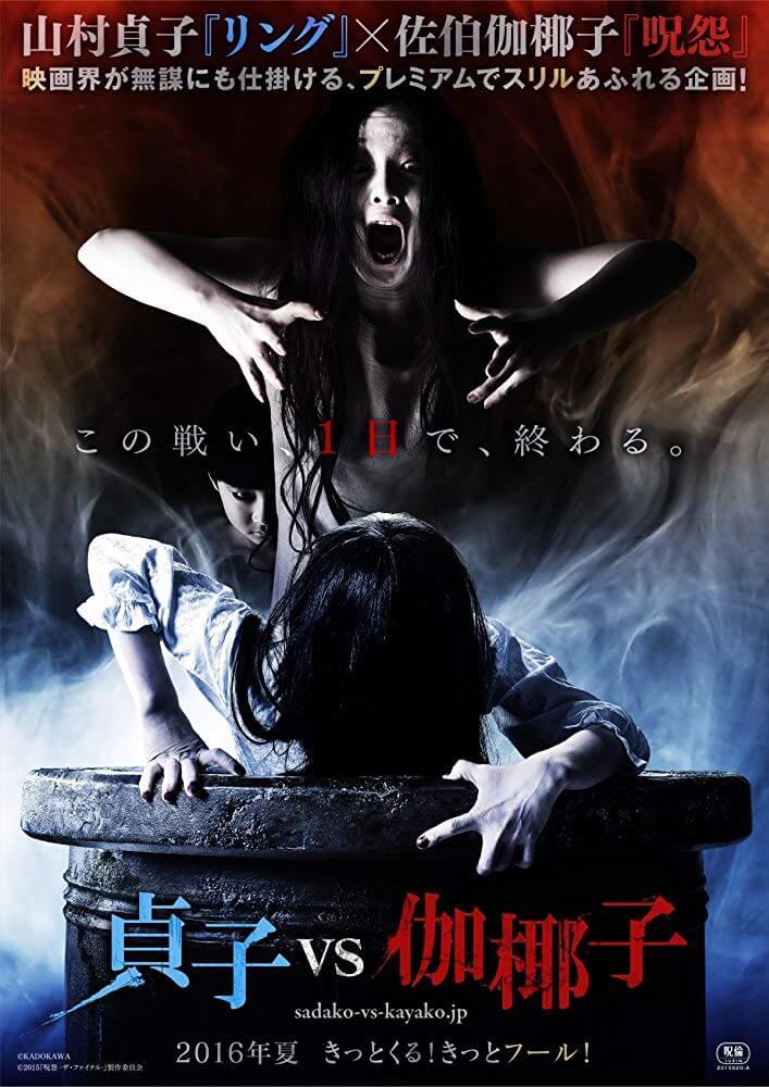 2016 年讓《七夜怪談》與《咒怨》系列兩大日本經典女鬼同台大戰的恐怖片《貞子 vs 伽椰子》。