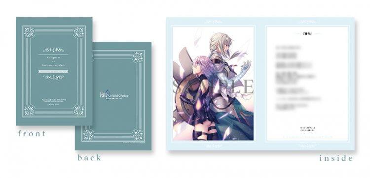 劇場版《Fate/Grand Order 神聖圓桌領域卡美洛》前篇 MyAnime Square 線上商店特典。