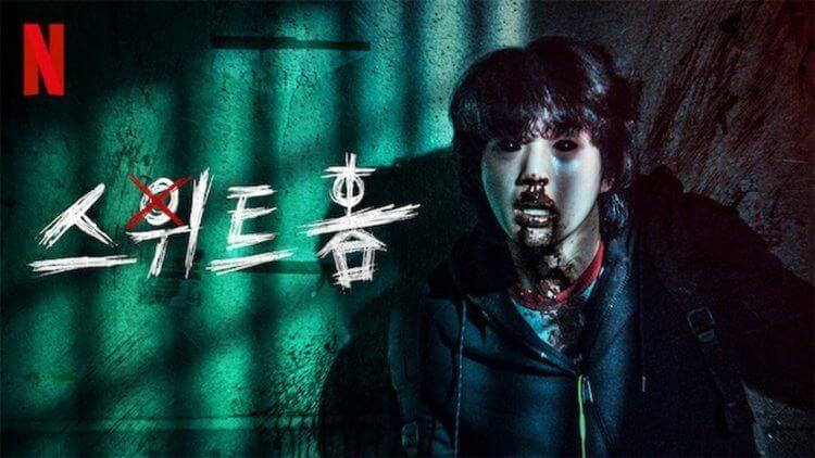 Netflix原創韓劇《Sweet Home》即將開播!5大看點帶你預習年度驚悚鉅作首圖