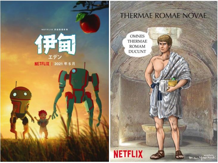 Netflix 動畫影集《伊甸》《羅馬浴場》。