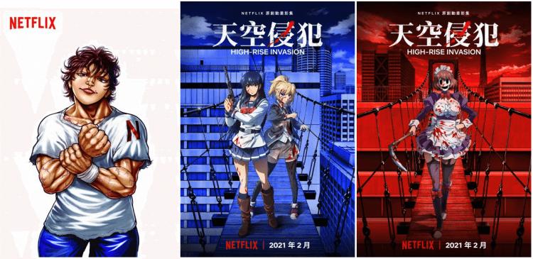 Netflix 動畫影集《範馬刃牙』《天空侵犯》。