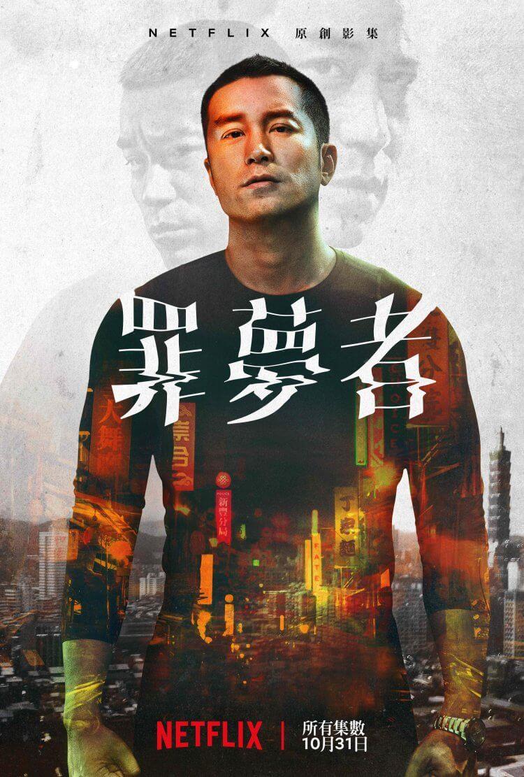 張孝全主演的 Netflix 影集《罪夢者》中文海報。