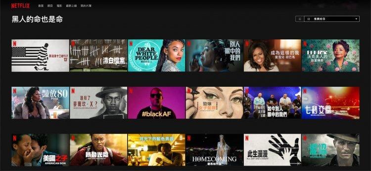 Netflix 響應「佛洛伊德之死」事件,新增「Black Lives Matter」(黑人的命也是命)全新影視分類。