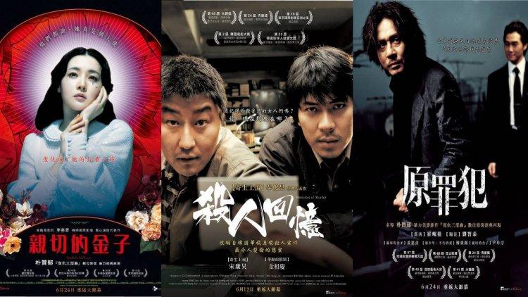 那些年我們追過的話題韓片:奉俊昊《殺人回憶》、朴贊郁《原罪犯》《親切的金子》及元斌《大叔》等電影強勢重映回歸大銀幕!首圖