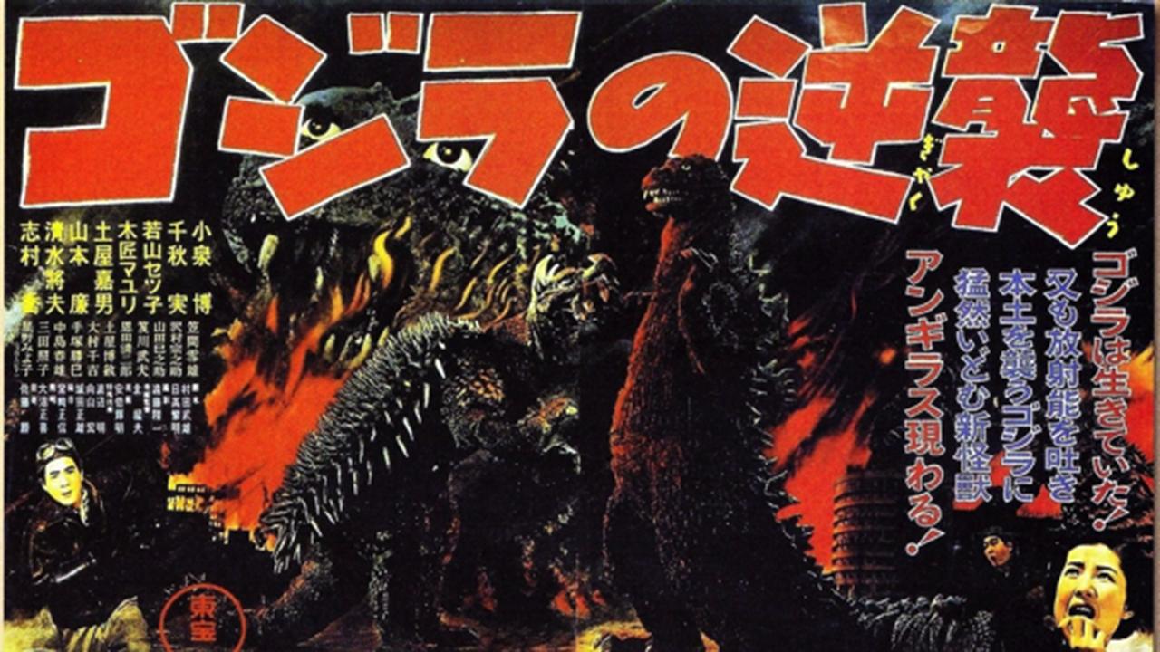 【專題】怪獸系列:哥吉拉 (五) 影史首場怪獸大對決《哥吉拉的逆襲》