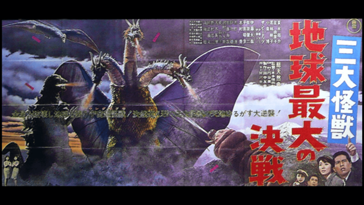 【專題】怪獸系列:哥吉拉《三大怪獸 地球最大的決戰》宇宙怪獸王者基多拉登場 (15)首圖