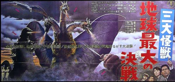 哥吉拉系列電影 : 1964 年《三大怪獣 地球最大の決戦》。