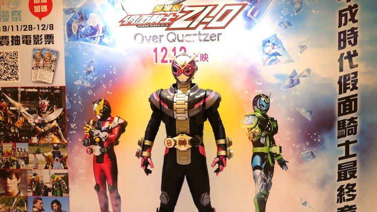 東映假面騎士系列影集之英雄角色假面騎士 ZI-O,日前特別來台現身《劇場版 假面騎士 ZI-O Over Quartzer》特映會現場,替 12/13 起上映的電影宣傳熱身。