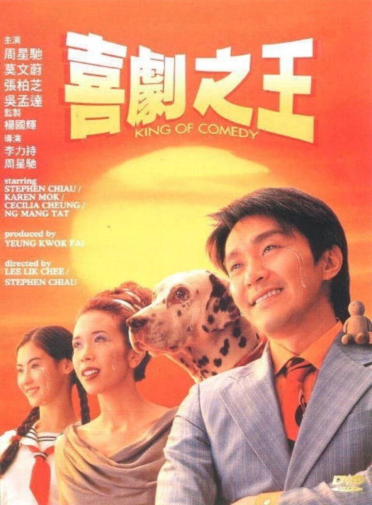 距離由周星馳、張柏芝、莫文蔚、吳孟達等人共演的首集《喜劇之王》已將近 20 年。