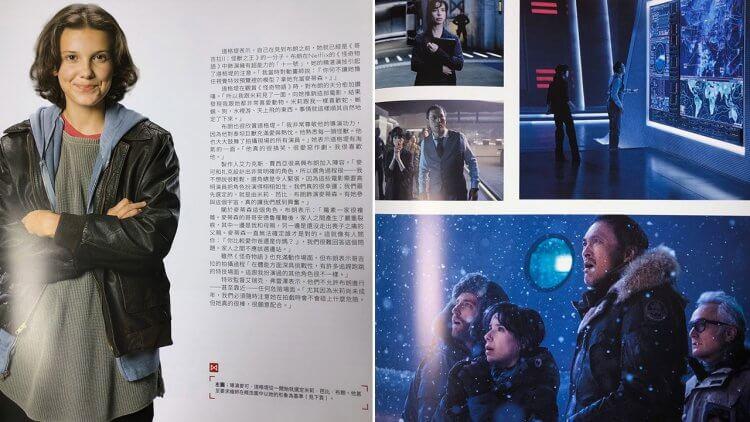 《哥吉拉 II:怪獸之王》電影美術設定集也含有角色的設定以及電影劇照。