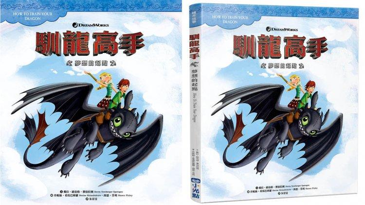 同名動畫電影改編童書《馴龍高手故事繪本 1:夢想的起點》繁體中文版封面設計,目前已於全台書局通路上市發行。