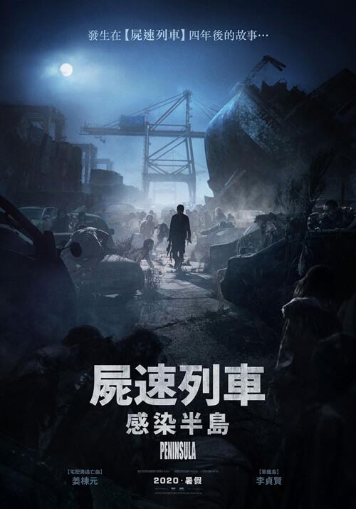 活屍題材電影《屍速列車:感染半島》海報,台灣即將上映。