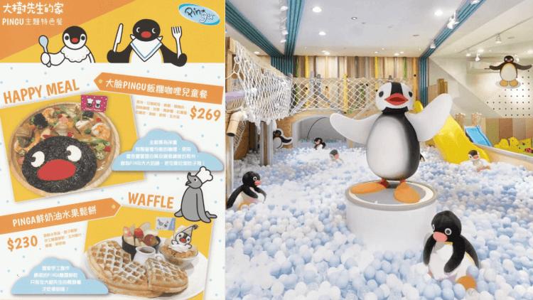 PINGU~PINGU~! 企鵝家族 40 週年,最可愛的冰雪世界降臨「大樹先生的家」親子餐廳首圖