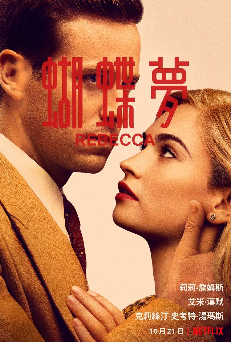班懷特利執導;莉莉詹姆斯、艾米漢默主演的《蝴蝶夢》電影 10/21 起上架 Netflix 供線上看。