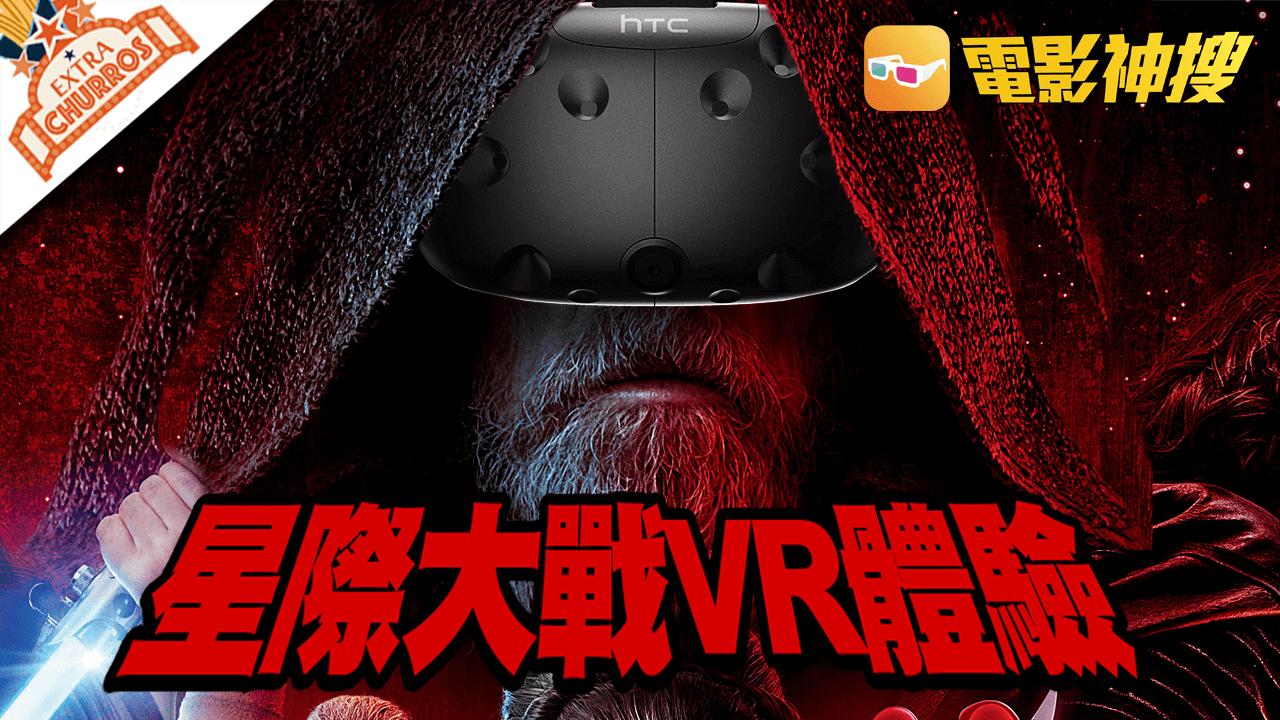 【加點吉拿棒】擁有原力無限的力量!|星際大戰VR體驗 feat. 電影神搜首圖