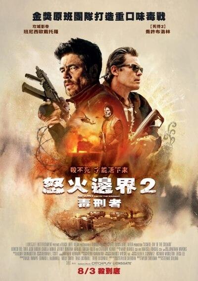 喬許布洛林 《 怒火邊界2 : 毒刑者 》 電影海報