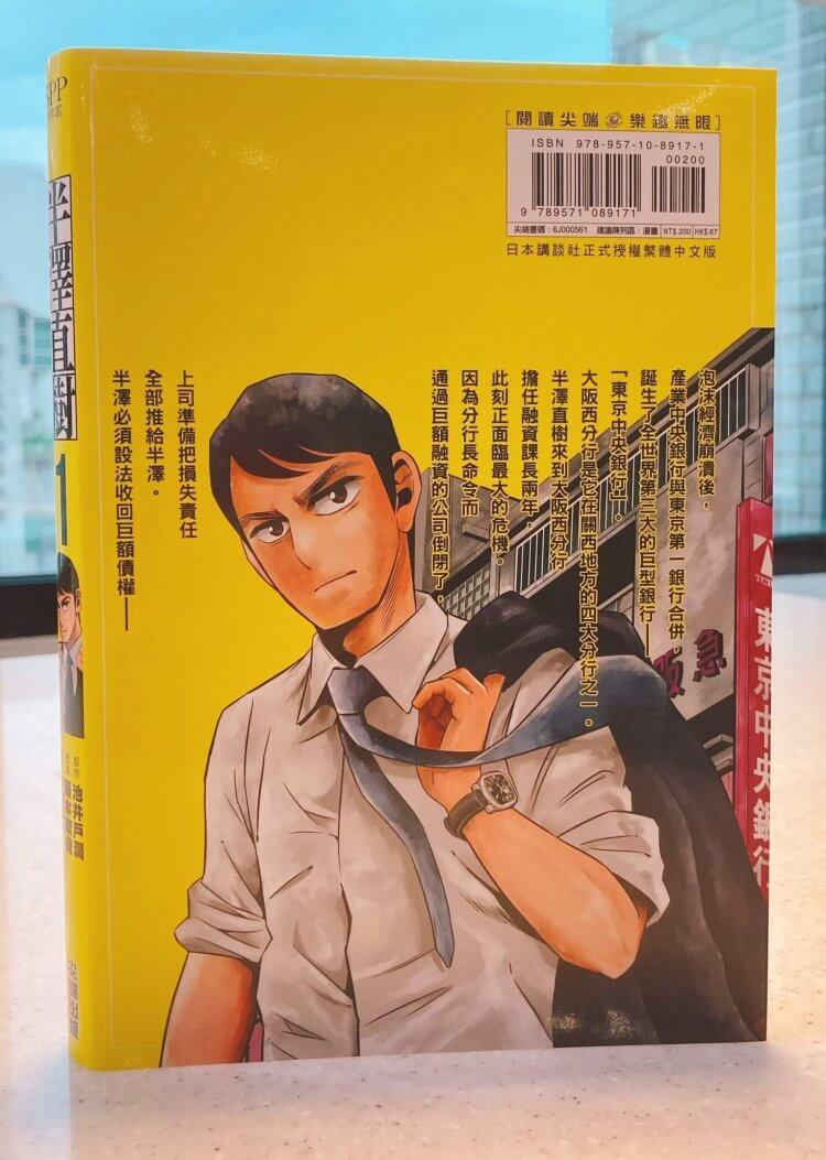 因日劇爆紅的《半澤直樹》在台推出漫畫版。