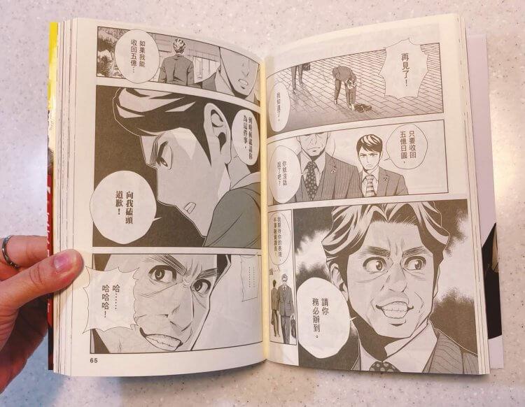 因日劇爆紅的《半澤直樹》推出漫畫版。