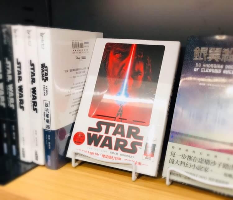《星戰大戰:最後的絕地武士》繁中版電影小說已可於台灣各大書店購買收藏。