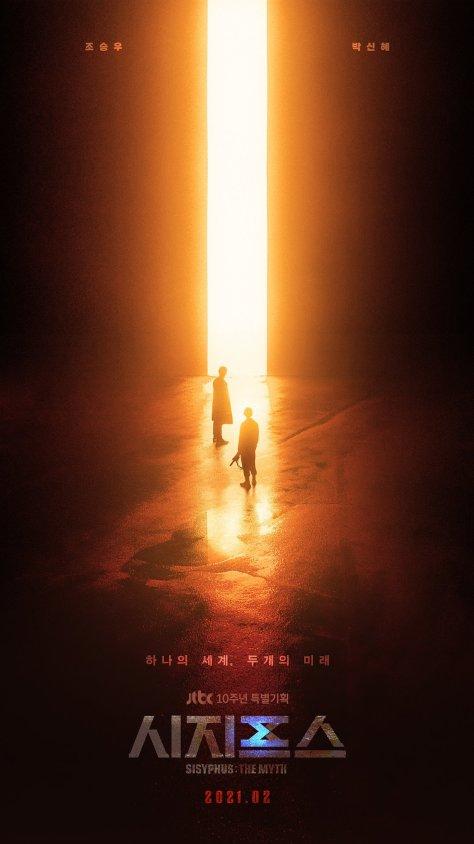 《薛西弗斯的神話》主視覺海報。