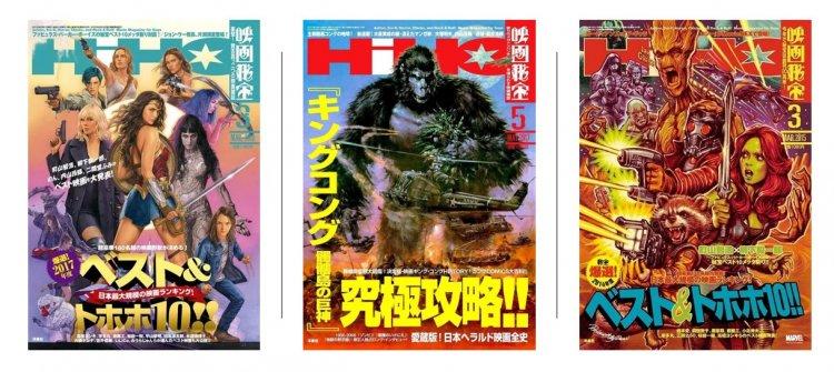 日本的海外電影情報雜誌《映畫秘寶》雜誌封面風格多樣。