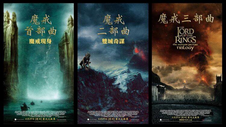 《魔戒》三部曲中文電影海報。