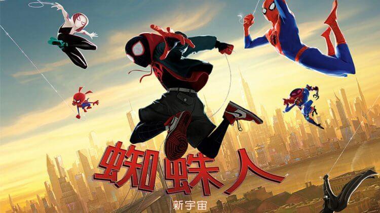 集結 6 位來自不同故事宇宙的蜘蛛人的動畫電影《蜘蛛人:新宇宙》。