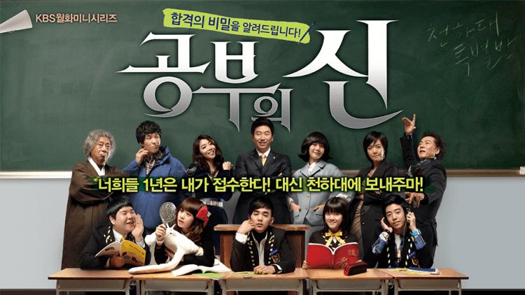 韓劇《學習之神》翻拍自日劇《東大特訓班》。