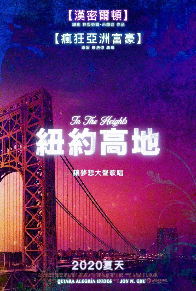 朱浩偉《紐約高地》海報。