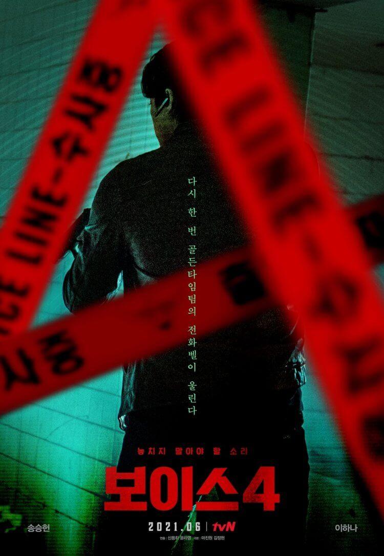 韓劇《Voice 4》海報。