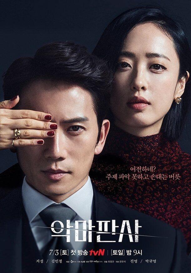 韓劇《惡魔法官》海報。