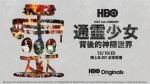 正宗台灣味!《通靈少女背後的神隱世界》HBO Asia 全新原創紀錄片,即將推出!
