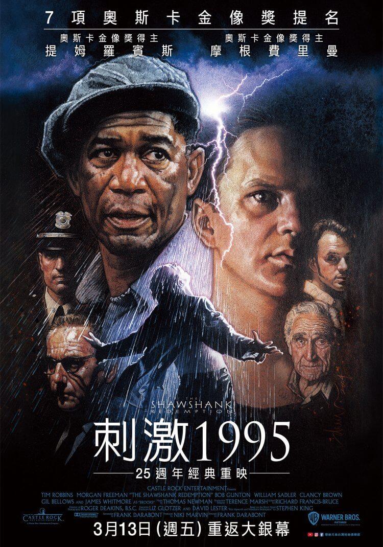 提姆羅賓斯、摩根費里曼主演的《刺激 1995》海報。