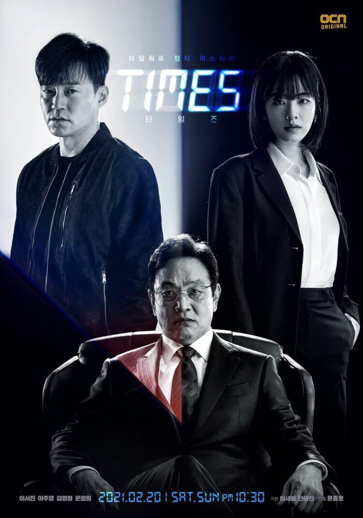 2021 年韓劇《Times》。