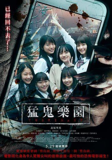 日本恐怖片《猛鬼樂園》電影海報。