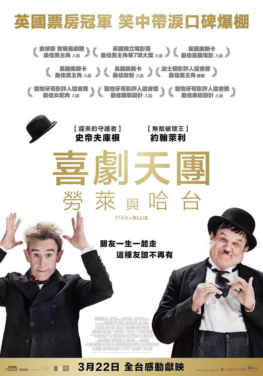 《喜劇天團:勞萊與哈台》(Stan & Ollie) 即將在 3 月 22 日於台灣感動獻映。