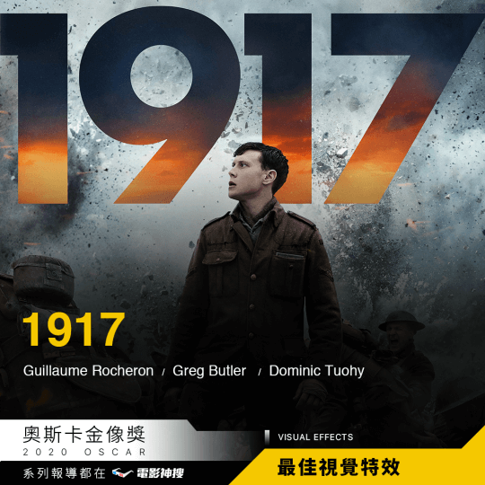 最佳視覺效果:《1917》