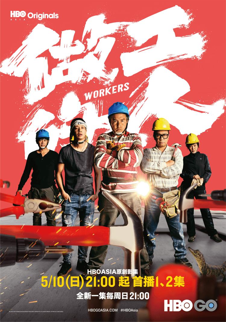 近期大受好評的台劇《做工的人》也會在 HBO GO 平台上推出。
