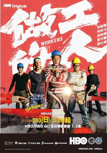 以林立青同名著作為本,HBO Asia 原創台劇《做工的人》即將開播上線。